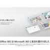 Microsoft 365 Office 365 Solo の名称変更が行われました!