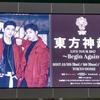 東方神起LIVE TOUR2017 Begin Again 2年半ぶりに彼らが日本に帰ってきたよ♪