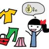 【洋服の買取】ZOZOタウンとブックオフとの比較、メルカリにも挑戦してみた!