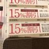 15%引き