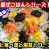 【レシピ】超簡単混ぜごはん!鮭と海苔と菜っ葉とコーン!