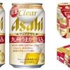 アサヒビール『クリアアサヒ』、関西に引き続き九州が登場!