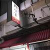 宮古島3 days - 野咲家でヤギ肉を堪能。