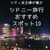 【初めてのシドニー旅】シティ派主婦が選ぶ!おすすめ観光スポット10