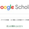 卒論を書くなら知っておきたい「Google Scholar」とその使い方
