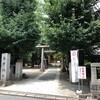 「青山熊野神社」(東京都渋谷区)
