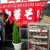 高知の1コインほぼ500円で大満足できるランチの店探訪㊴「中央市場・上海」さん