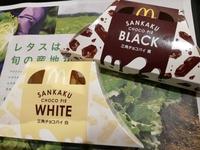 マック「三角チョコパイ」白と黒のレビュー。天使のような「白」か小悪魔のような「黒」か。あなたの気分はどちら?