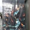 【イベントレポ】: Unite Tokyo 2019 2日目