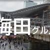 【大阪グルメまとめ】おひとり様でもOK!梅田駅周辺のおすすめのグルメまとめ