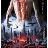 映画感想:「クライヴ・バーカー 血の本」(45点/オカルト)