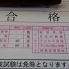 【保育士試験】結果が届きました。
