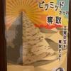 【感想】二代目haz箱「あるピラミットからの奪取」のレビュー