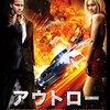 映画『アウトロー』BLACK'S GAME 【評価】C オスカル・ソール・アクセルソン