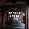 日本統治時代の面影が残る剥皮寮老街をFUJIFILM X100Fで撮り歩いてみた!