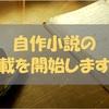 2週間の恋 (1)