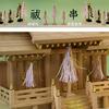 祓串は置いておきたい 神棚や祖霊舎で使う祓串 2サイズ