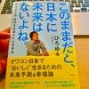 書評【ひろゆき本】このままだと、日本に未来はないよね。はとても面白い。