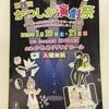 稽古場見学〜劇団蓮さん〜客演〜