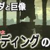 【79】ワンダと巨像 PS4【感想/評価】ネタバレに注意! リメイクされたエンディングの感想