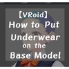 【VRoid Female】How to put underwear on the base model