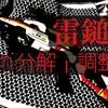 雷槌-IKAZUCHI-の分解・調整