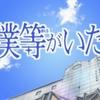 TVアニメ『僕等がいた』舞台探訪(聖地巡礼)@釧路編