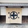 京都宇治「中村藤吉本店」の絶品和スイーツをご紹介