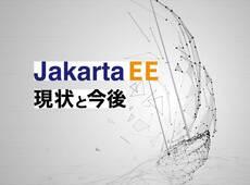 Jakarta EEを知る! オープンソース化されたエンタープライズJavaの現状と今後、バージョン9公開