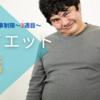 【ダイエット】食事制限4週目 2021/3/8~2021/3/14まで