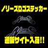 【ノリーズ】ボートやタックルボックスなどに貼れる「ロゴステッカー」通販サイト入荷!