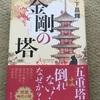 四天王寺に関わる6つの時代の人々を書いた小説!木下昌輝「金剛の塔」