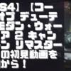 【初見動画】PS4【コール オブ デューティ モダン・ウォーフェア 2 キャンペーン リマスタード】を遊んでみての感想!