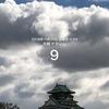 大阪マラソンまであと:9日 久しぶりの大阪城、7.77kmラン