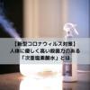 【新型コロナウィルス対策】人体に優しく高い殺菌力のある「次亜塩素酸水」とは