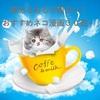 猫あるあるが面白い!「おすすめネコ漫画30選!」笑える泣ける猫生活