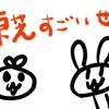 東芝すごいぜ!