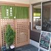 高崎郊外にある和菓子屋でお茶タイム。あづきや茶房
