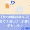 【秋の韓国語講座④】韓国語で「涼しい・肌寒い」は何という?【全5種類ご紹介!】