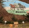 新冠町 一度みたら忘れない、サラブレッド大壁画