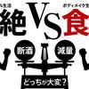 2021.07.13(火)/断酒・禁酒・ノックビンを飲む/00054~断酒とダイエット~