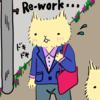 リワーク(復職)!うつ病さんの社会復帰への7つのステップ