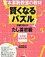 宮本式賢くなるパズル「たし算初級」(学研)開始【年少娘】