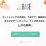 おっさんレンタル?BASE(ベイス)を使ってデジタルコンテンツでスキルを販売!?
