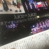 Juice=Juiceインタビュー掲載報告と「本人」の由来