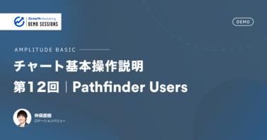 Pathfinder機能に加えて、多くのユーザーが辿った順に集計を行うことが可能|第12回 Pathfinder Users