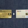 クレジットのメインカードをANAゴールドから楽天ゴールドカードに変更しました。