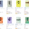 「まんがで読破」が29冊も99%オフの11円で売られてる!急げ!!