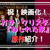 【祝映画化】アガサ・クリスティー『ねじれた家』の原作を紹介!