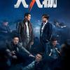 """中国映画レビュー「""""大""""人物 Big Shot ビッグ・ショット」"""